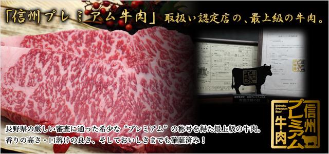 「信州プレミアム牛肉」取扱い認定店の、最上級の牛肉。長野県の厳しい審査に通った希少な